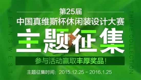 第25届中国真维斯杯休闲装设计大赛主题征集图片