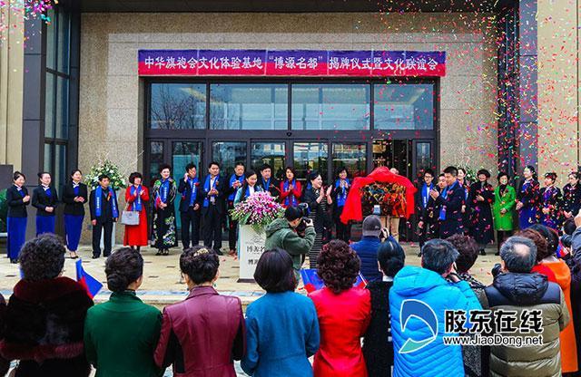 传承民族服饰 中华旗袍会文化体验基地揭牌