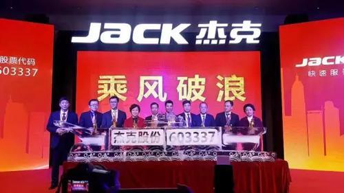 杰克缝纫机股份有限公司在上海证券交易所正式上市交易!