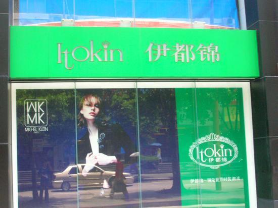 日媒:日本服装企业悄然退出中国市场
