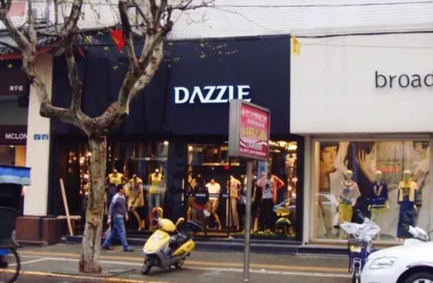 2个月3个女装品牌申请IPO DAZZLE预计募集24亿