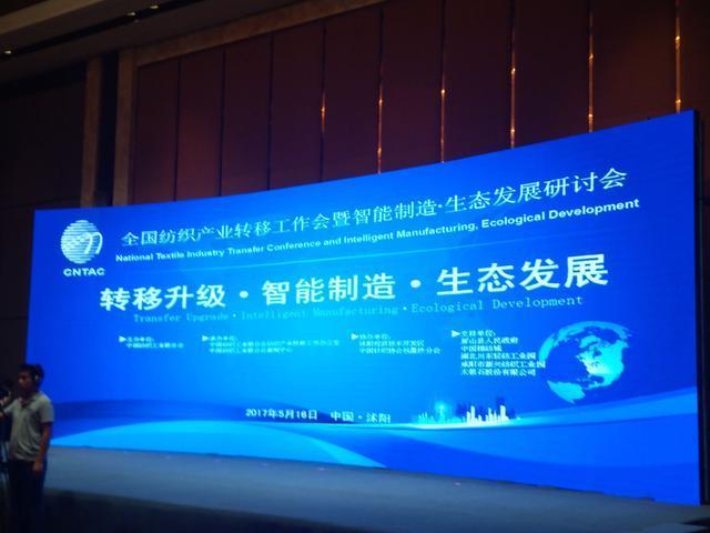 """全国纺织产业转移暨智能制造-生态发展研讨会在沭阳""""开讲"""""""