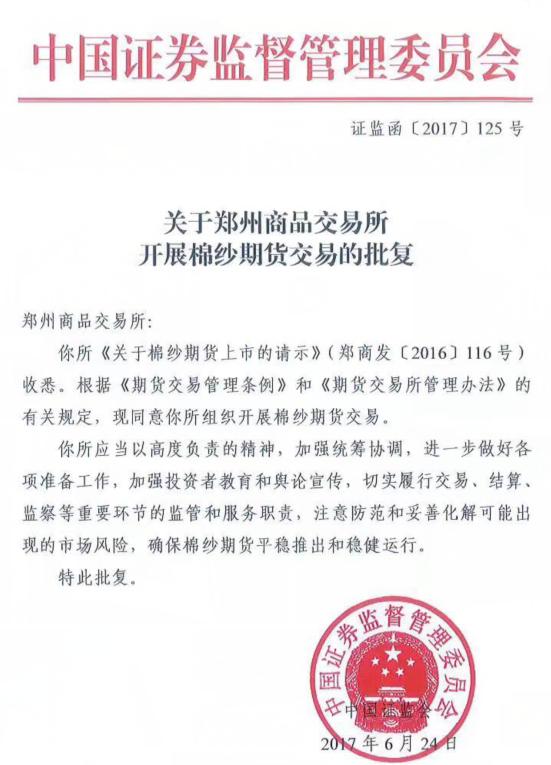 中国证监会:批准郑商所开展棉纱期货交易