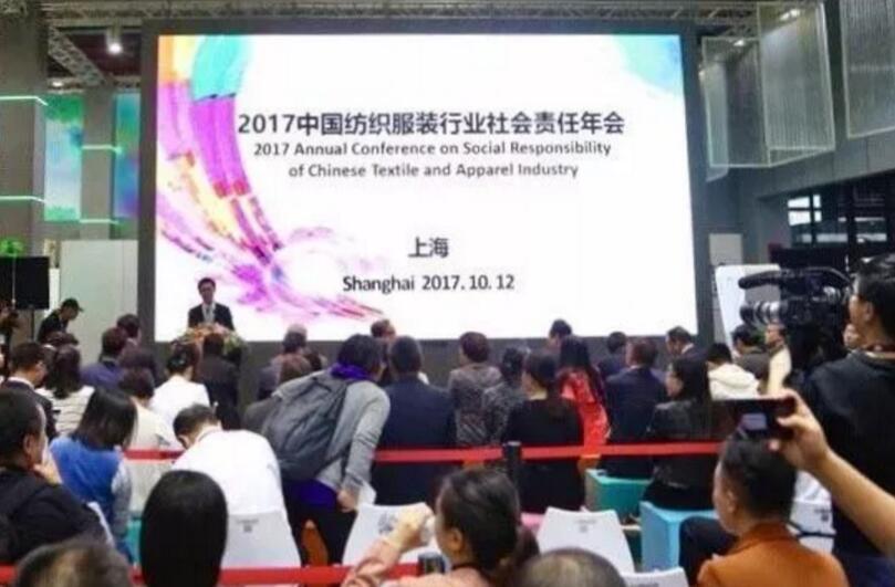 2017中国纺织服装行业社会责任年会在上海举行