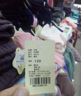 """婴幼儿服装须达标 少数商家打""""擦边球"""""""