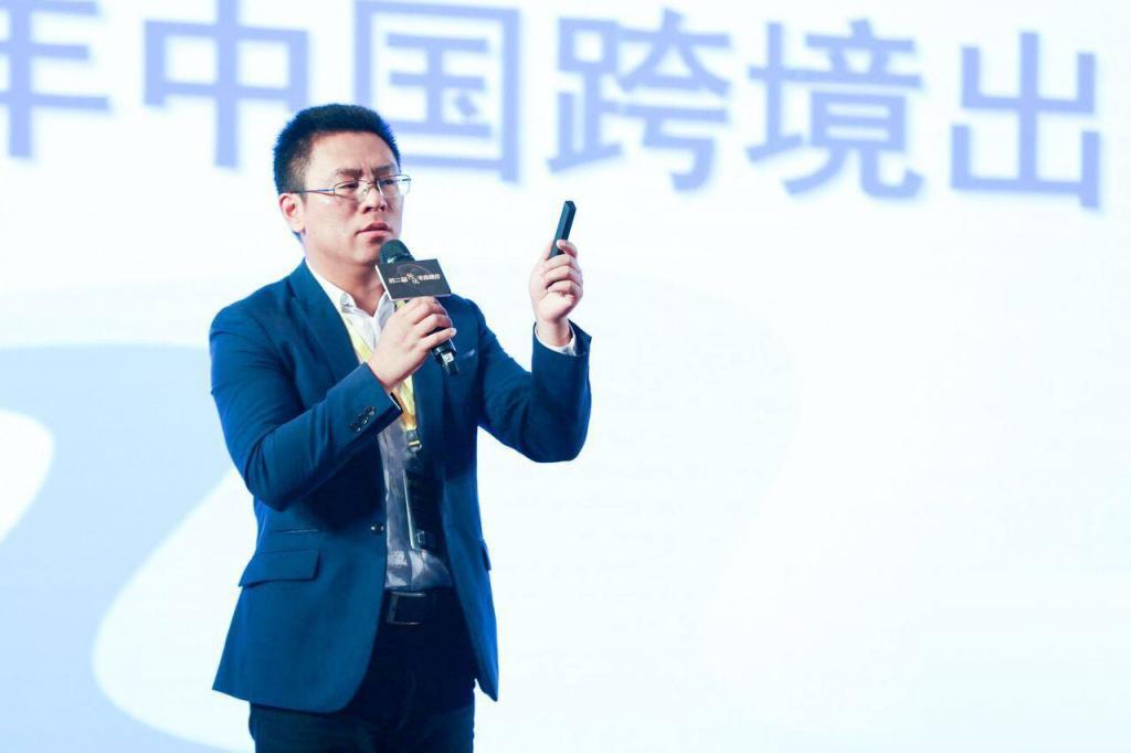 张周平出席2017中国(温州)跨境电商高峰论坛作主题演讲