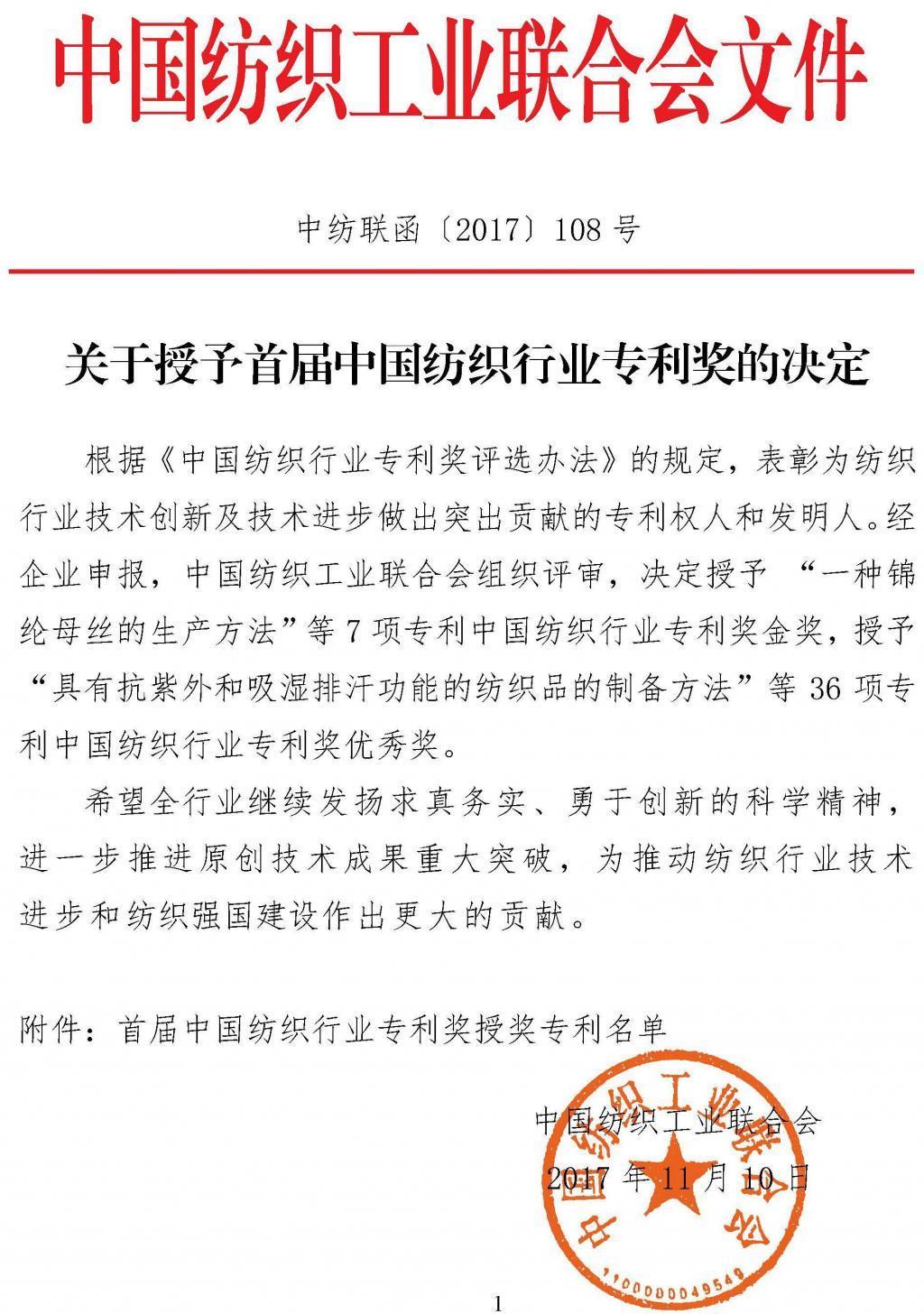 中纺联关于授予首届中国立即博行业专利奖的决定