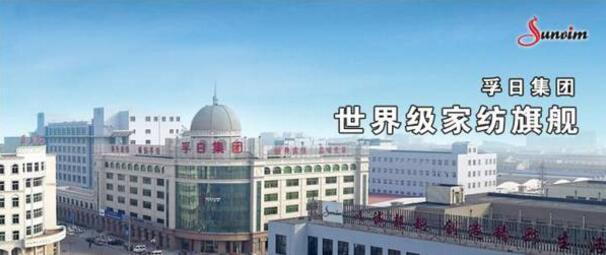 全球最大家纺企业孚日集团签约云之家移动办公