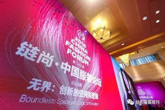 无界时代的源力觉醒!链尚•2018中国服装论坛在京启幕