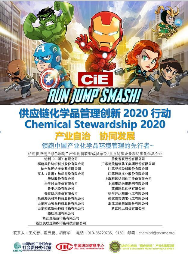 首个化学品环境管理中国产业自治行动在沪发布