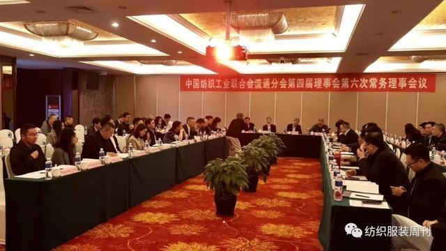中纺联流通分会四届六次常务理事会议:推进纺织服装流通高质量发展