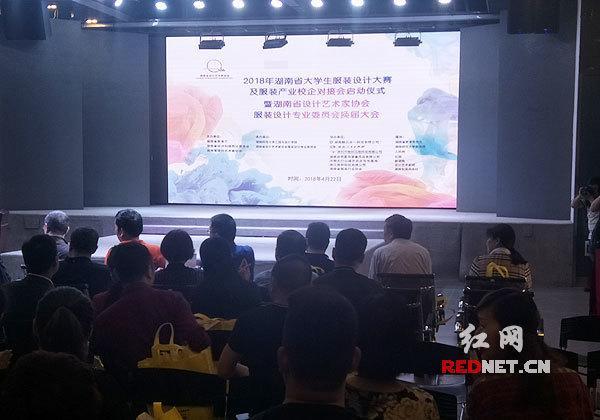 2018年湖南省大学生服装设计大赛启动