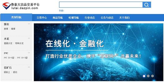 """生意宝联合鲁泰控股 助力打造""""交易+金融+物流""""新生态"""