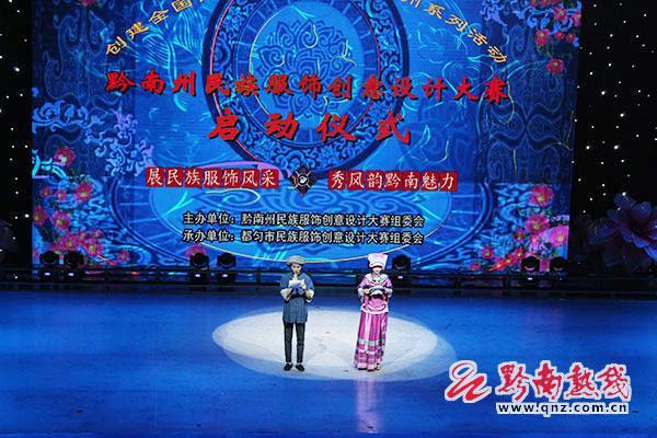 首届黔南州民族服饰创意设计大赛正式启动