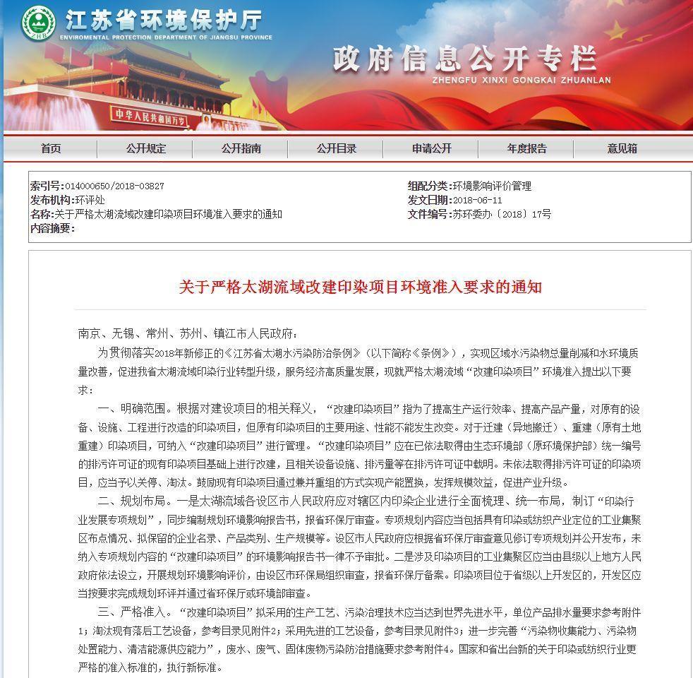 江苏发布太湖流域改建印染项目环境准入新要求