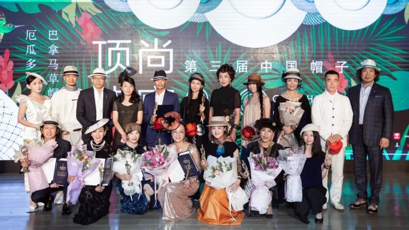 第三届中国帽子节嘉年华在北京圆满举办