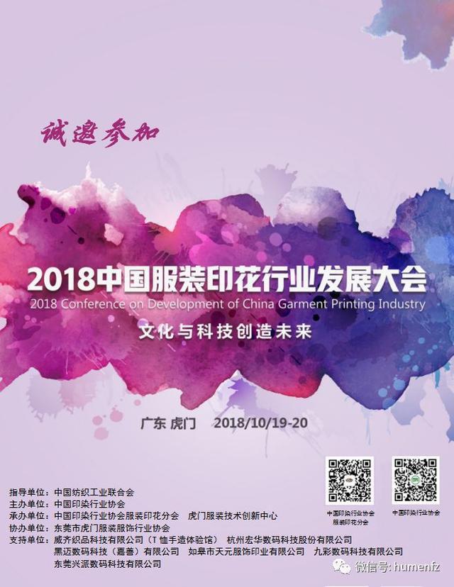 国家级服装印花双会10月广东虎门齐亮相