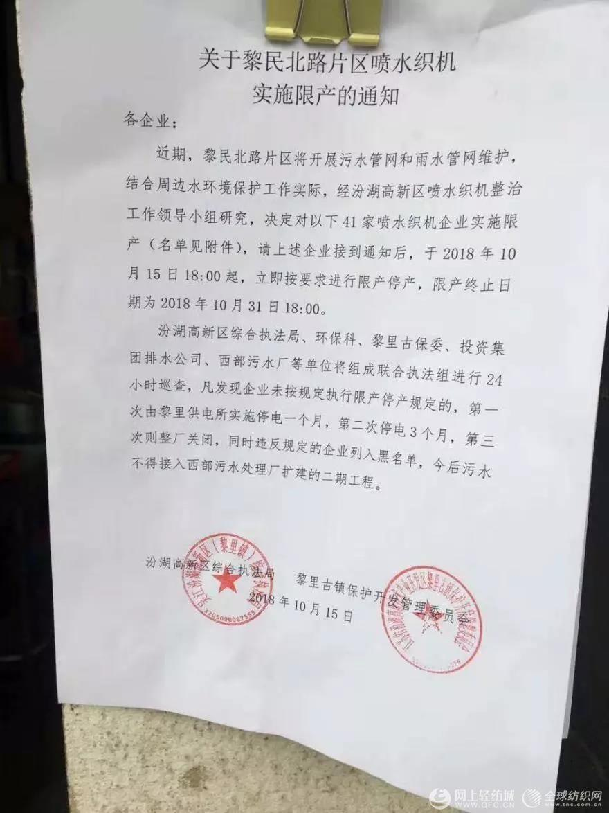 停限产15天!吴江地区喷水织机的停限产行动又开始了!