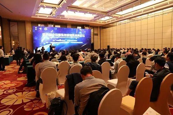 第四届中国服装智能制造高峰论坛:共探服装制造未来