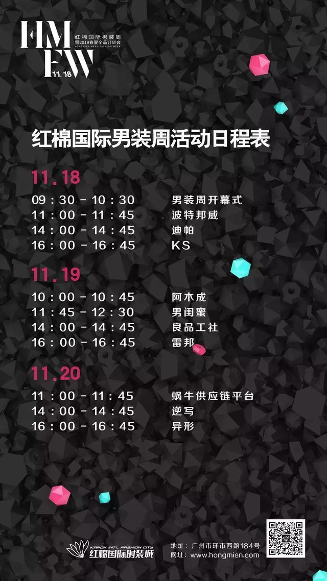红棉国际男装周11月18日与你相约广州!
