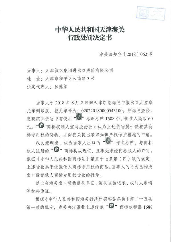 """天津纺织涉嫌出口侵犯""""宝马图形""""商标专用权标贴"""