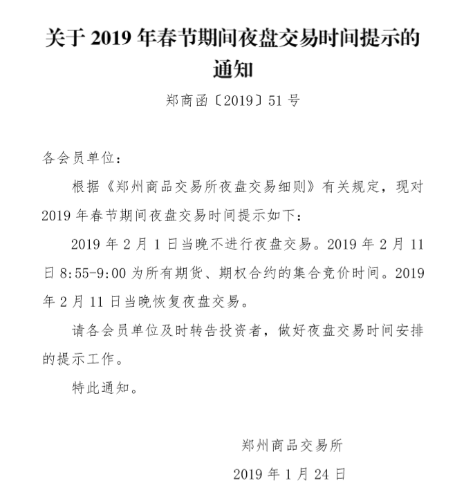 郑商所:调整春节期间夜盘交易时间提示