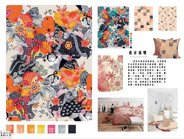 温大瓯江学院学生在全国丝绸家用纺织品创意设计大赛获得佳绩