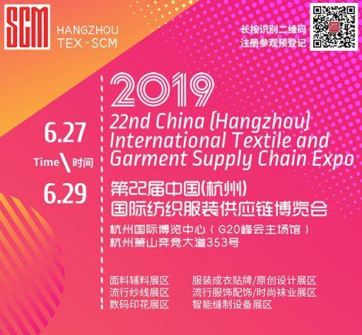 2019中国(杭州)国际纺织服装供应链博览会6月开幕