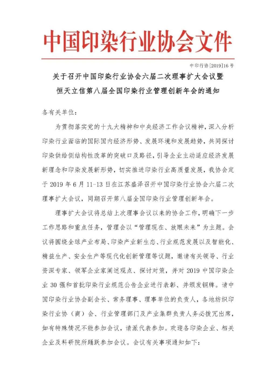 中国印染行业协会六届二次理事扩大会议6月召开