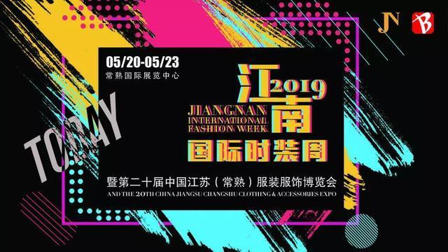 2019年度中国服装成长型品牌发布会暨营销模式创新论坛将举办