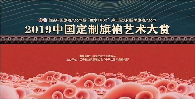 中国定制旗袍艺术大赏来了!带您领略服饰文化的传承与创新