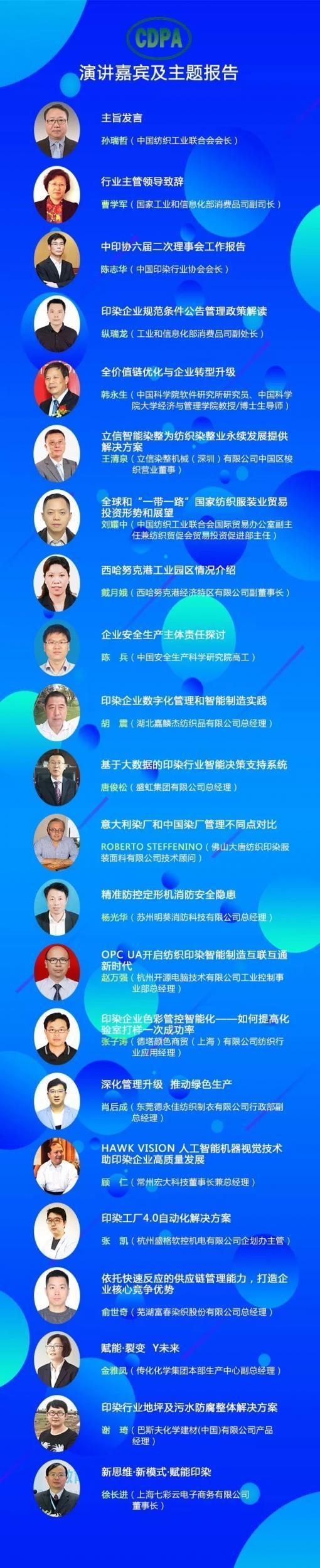 印染30强企业已到位 印染协会理事会将在吴江举行