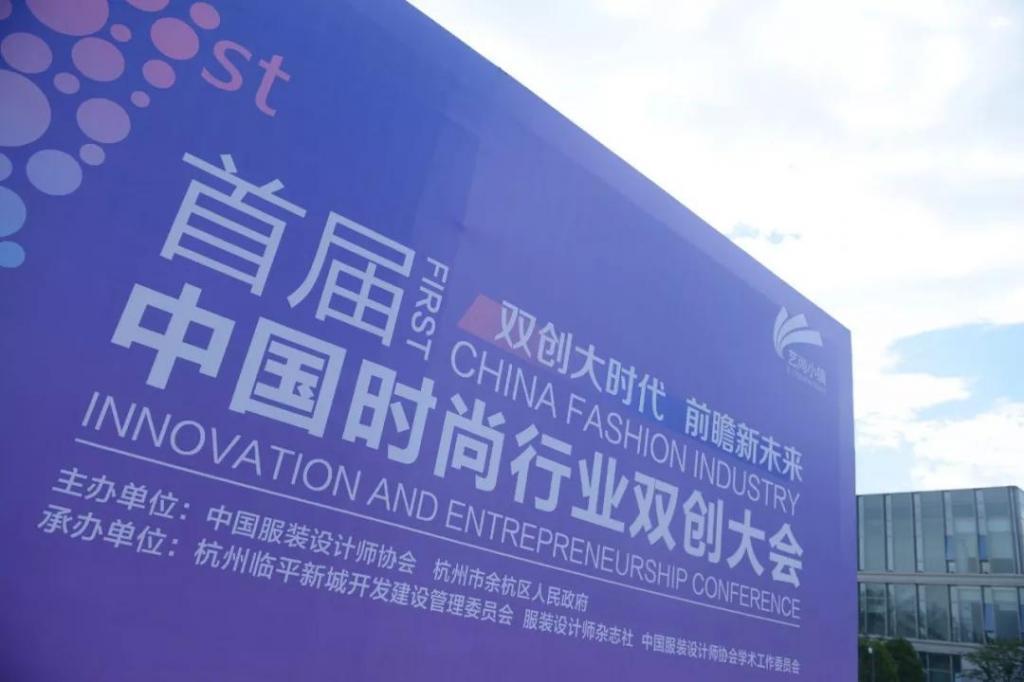 """中国时尚行业""""双创""""如何落地?行业专家齐聚杭州论道创新"""