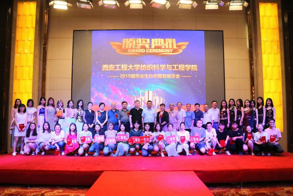 西工程大发分分彩—5分快乐8官网学院2019届毕业生针织服装展示会举办