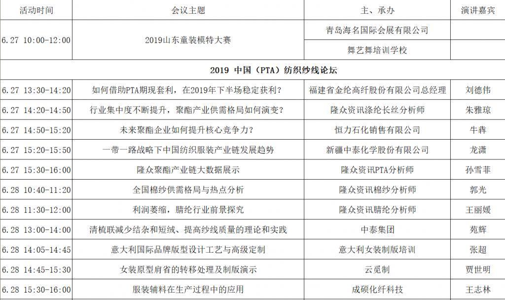 2019中国青岛国际面辅料及纱线展览会,与您相约6月