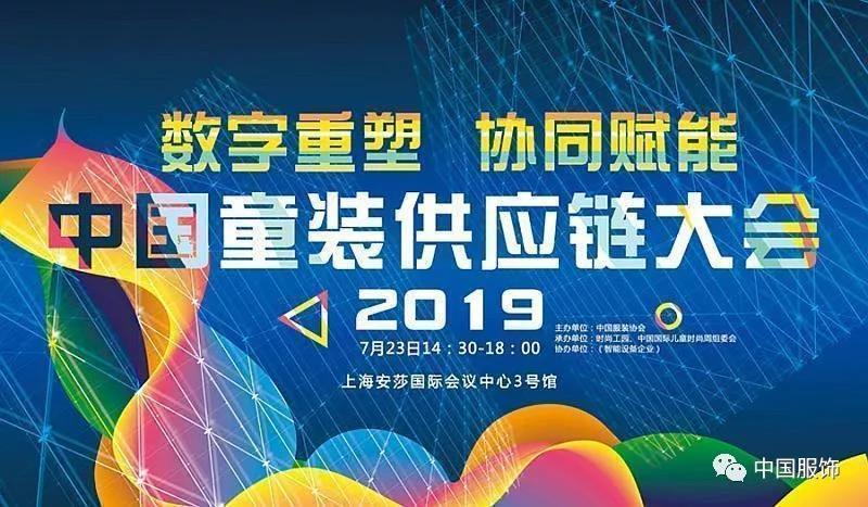 2019中国童装供应链大会强势来袭