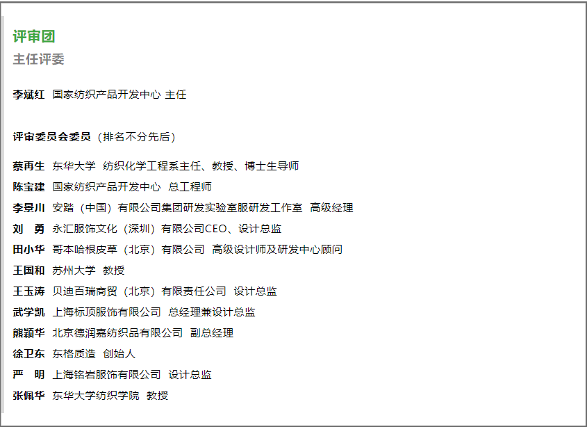 """""""2019第三届中国生态环保面料设计大赛评审会"""""""