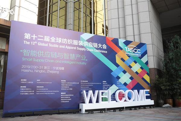 第12屆全球紡織服裝供應鏈大會在寧波海曙舉行