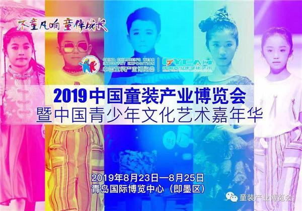 2019 中国童装产业博览会即将在即墨举行
