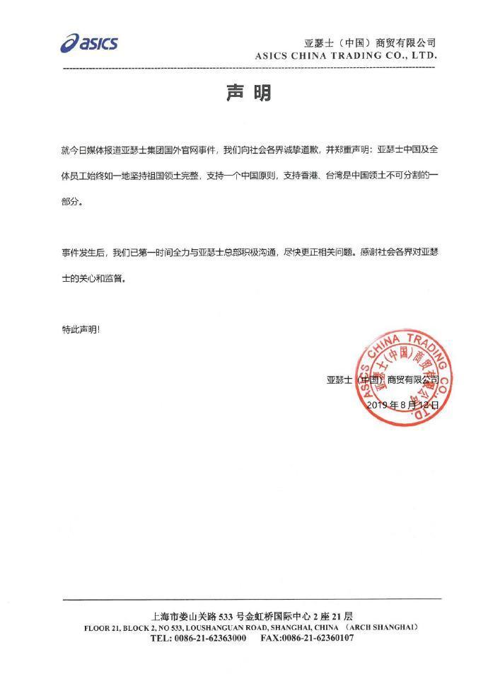 亚瑟士中国道歉:已与总部沟通 尽快更正问题