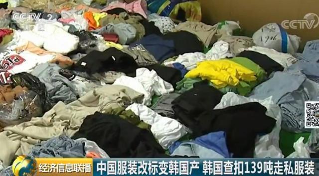 """139吨中国服装改标变""""韩国造"""",高价专卖中国人"""