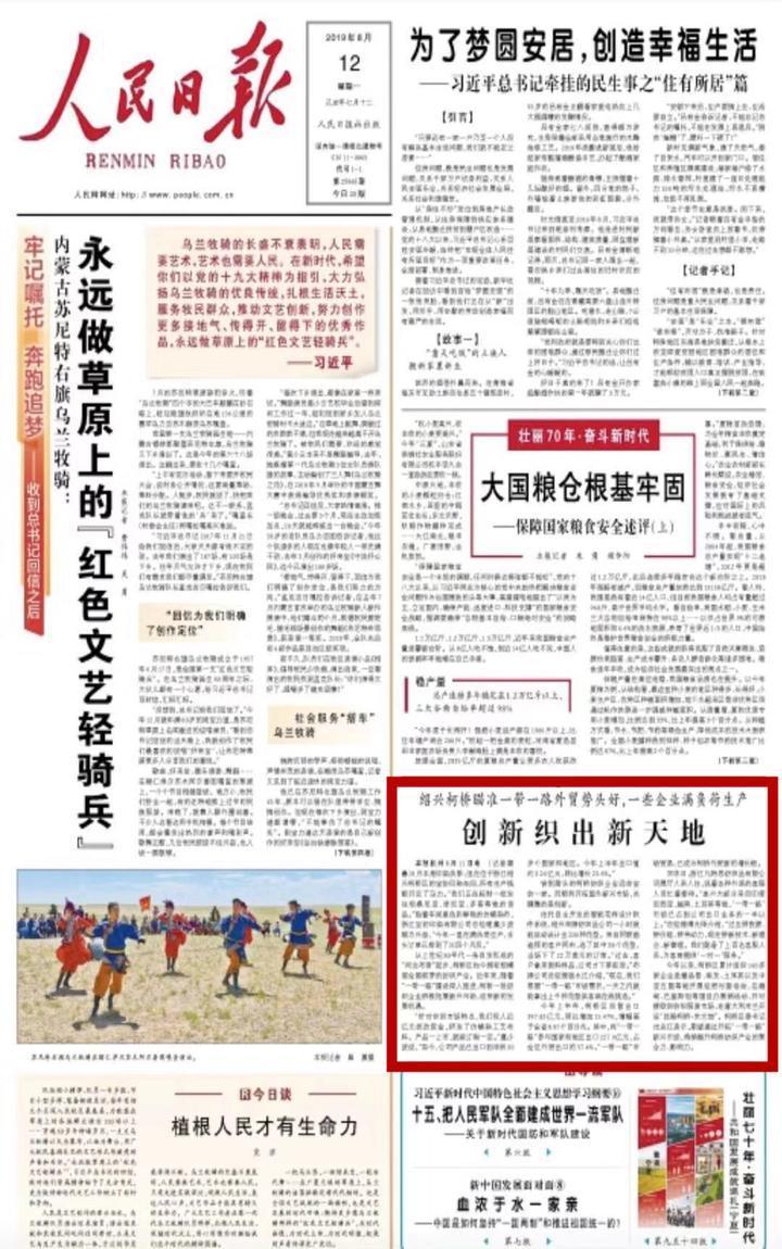 《人民日报》头版报道柯桥:创新织出新天地