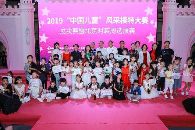 2019中国儿童风采模特大赛总决赛暨北京时装周风采盛典选拔赛落幕