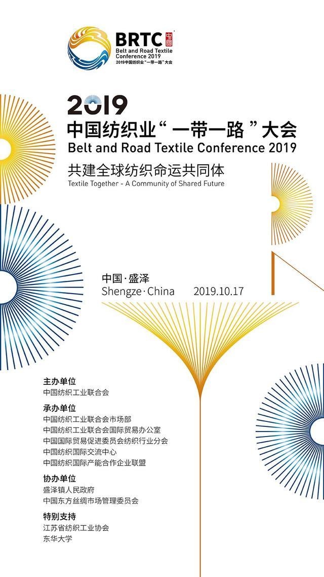 """未来在望,2019中国纺织业""""一带一路""""大会10月启幕"""