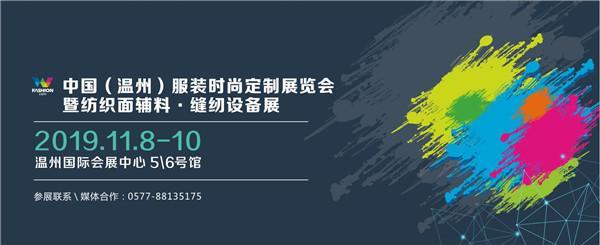 多维活动开启温州时尚定制新纪元