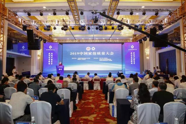 2019中国家纺质量大会助推行业高质量发展