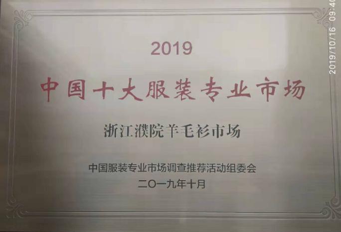 """濮院羊毛衫市场荣获""""中国十大纺织服装专业市场"""""""