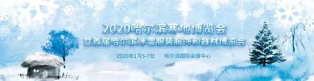 着力发展冰雪经济 2020哈尔滨寒地博览会将召开