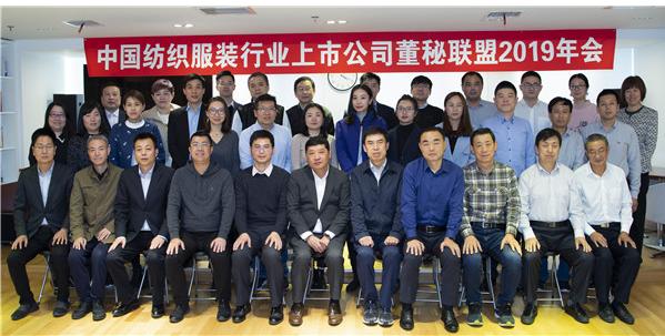 中国纺织服装行业上市公司董秘联盟2019年会在京召开