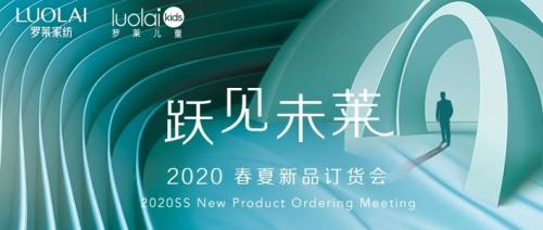 """""""跃见未莱"""" 罗莱家纺2020春夏订货会隆重开幕"""